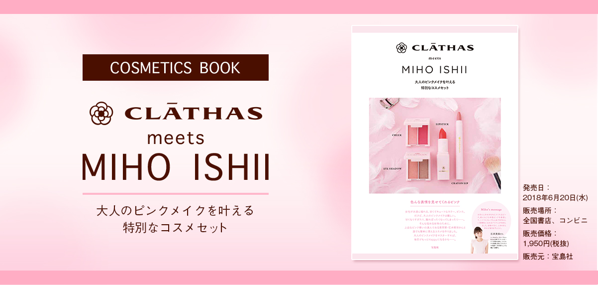 clathas cosmetic book