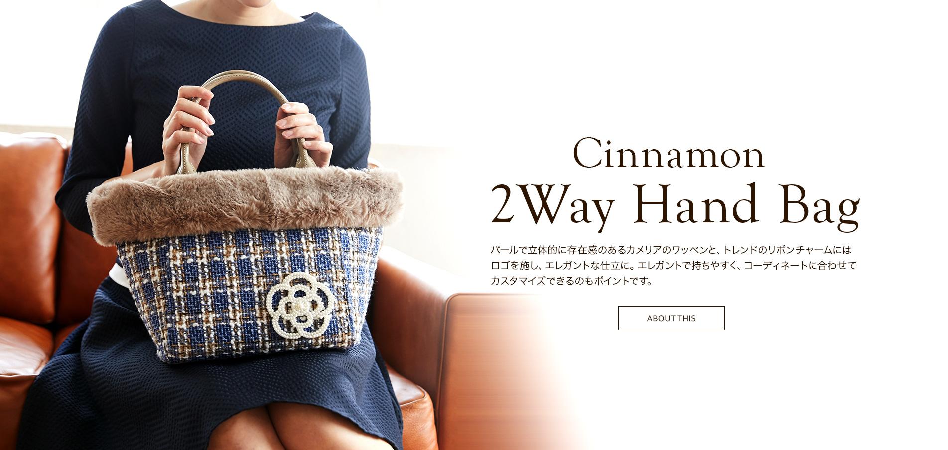 シナモン2wayハンドバッグ