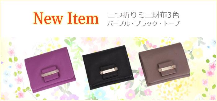 ダージリンボックス二つ折り財布